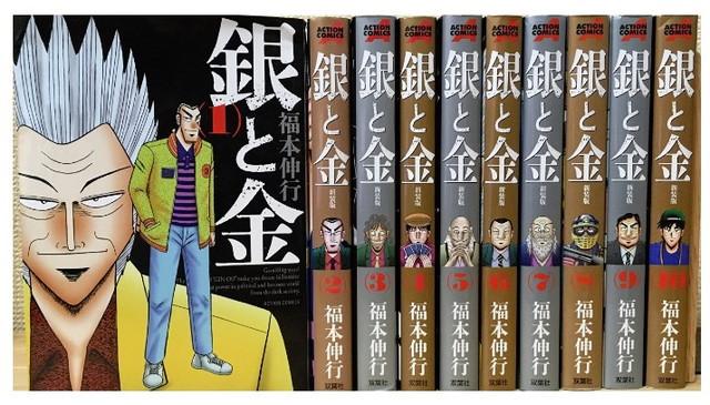 銀と金 新装版 コミック 1-10巻セット
