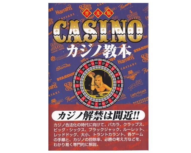カジノ教本 普及版