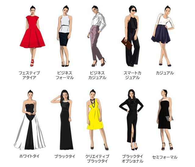 女性のドレスコード一覧