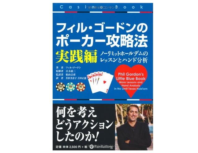 フィル・ゴードンのポーカー攻略法 実践編
