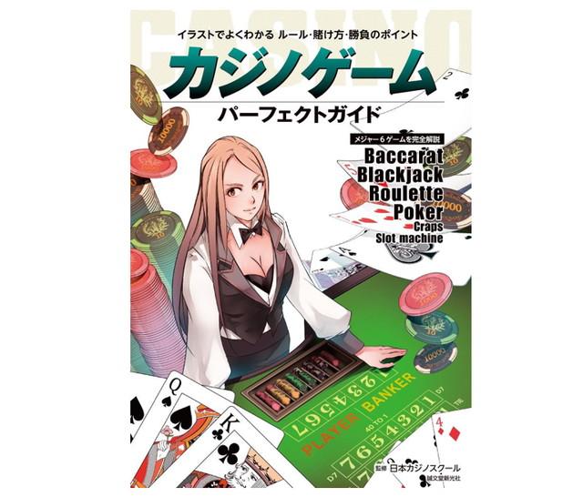 カジノゲーム パーフェクトガイド