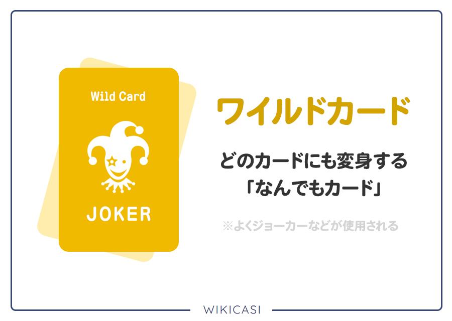 ワイルドカードとは