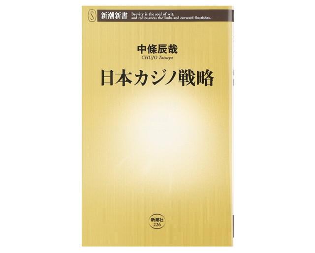 日本カジノ戦略