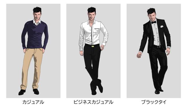 男性のドレスコード