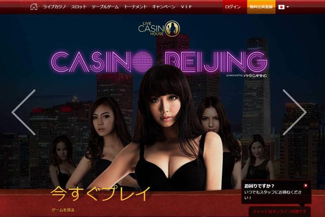 ライブカジノハウス