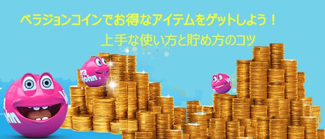 ベラジョンコイン