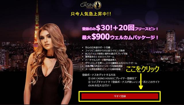 ライブカジノハウストップページ