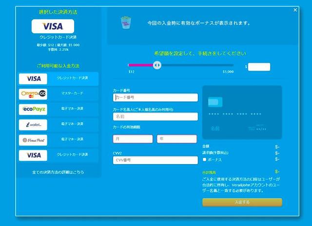 ベラジョンカジノ,VISAで入金