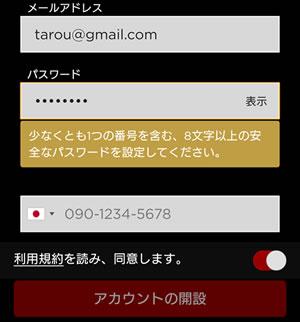 ライブカジノハウススマホの登録画面