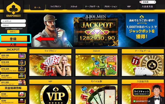 エンパイアカジノパソコントップ画面