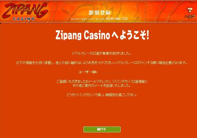 ジパングカジノ新規登録完了
