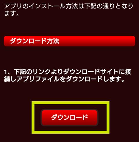 アプリダウンロードボタン