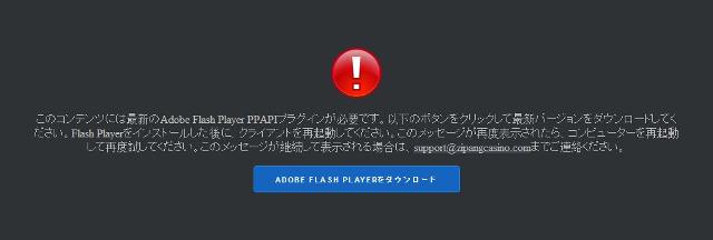 Adobe Flash Player をダウンロードするボタン
