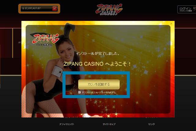 ジパングカジノのソフトを起動
