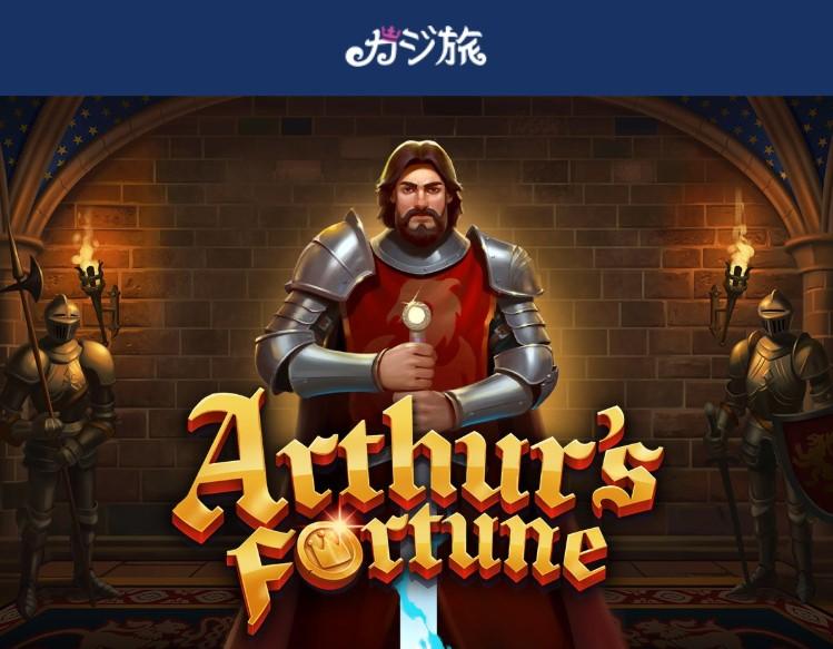 カジ旅 新ゲーム
