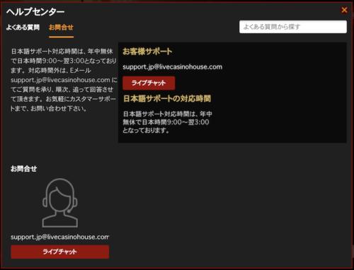 ライブカジノハウス サポート