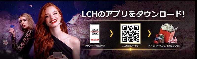 ライブカジノハウス モバイルアプリ