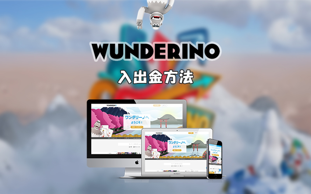 wunderino-pay