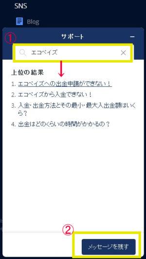 カジ旅チャット-検索窓