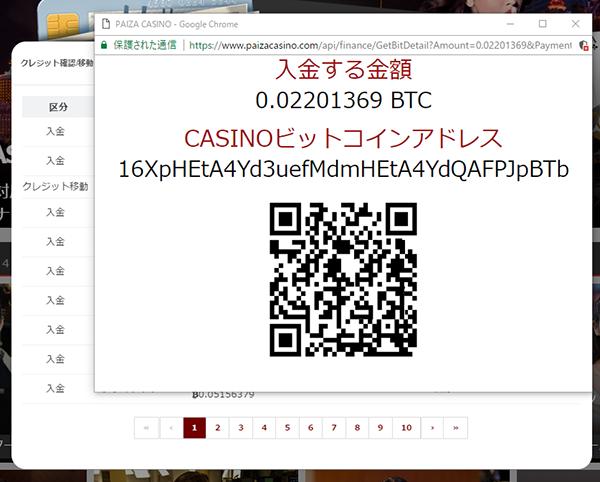 ビットコインで入金する金額
