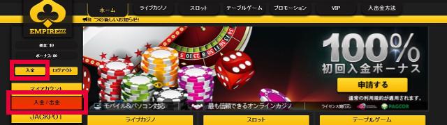 エンパイアカジノ入金ボタン