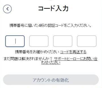カジ旅認証コード入力