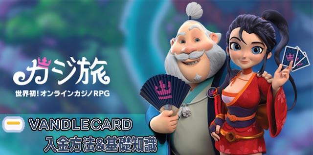 カジ旅 バンドルカード