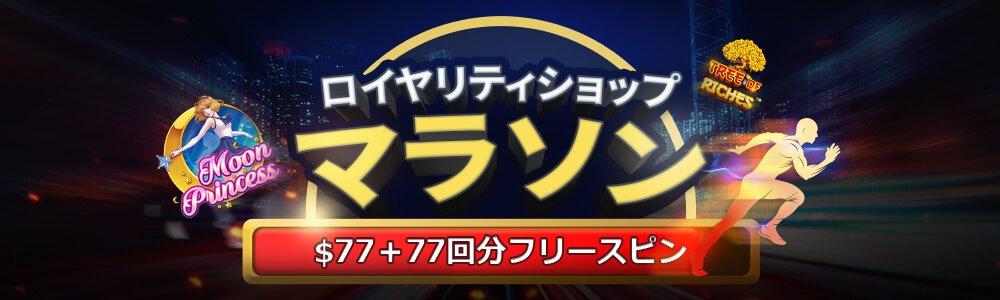 ライブカジノハウス イベント