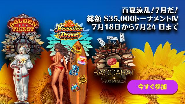 カジノシークレット イベント
