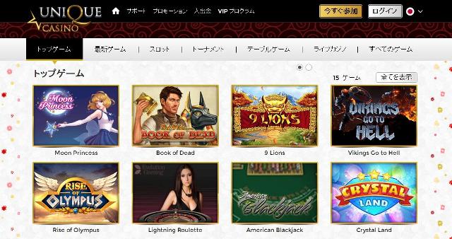 ユニークカジノゲームリスト