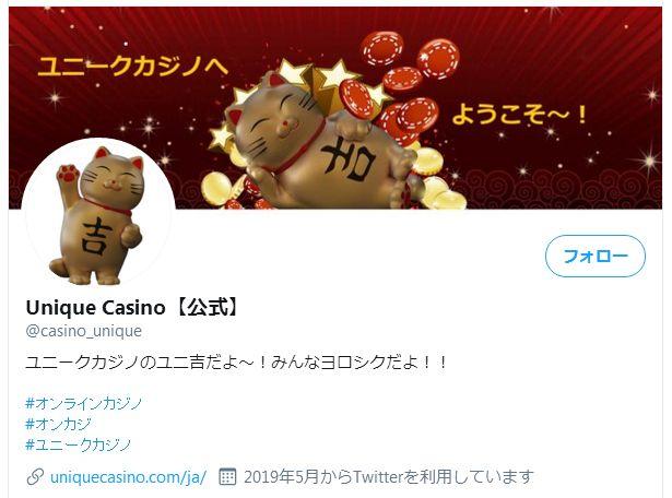 ユニークカジノ公式ツイッター