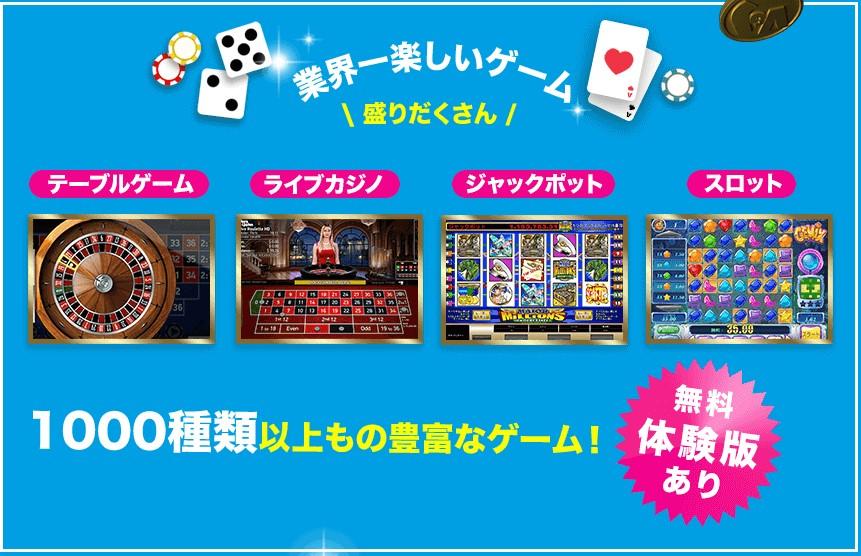 ベラジョンカジノ 評判