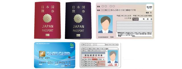 パスポート,免許証