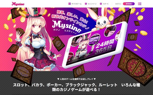 ミスティーノカジノ公式サイト