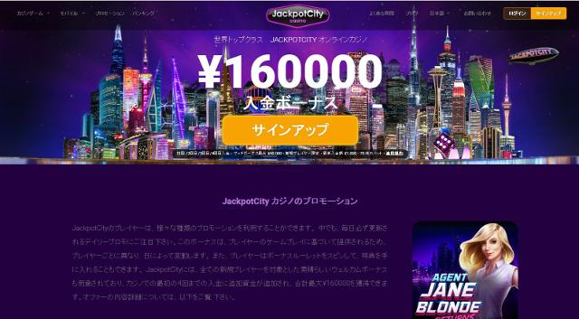 ジャックポットカジノ-プロモーション