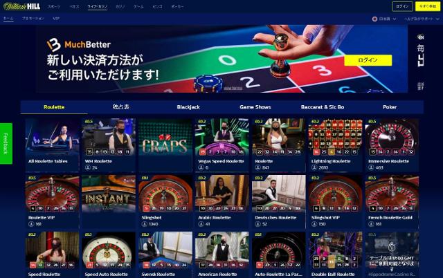 ウィリアムヒルカジノ-ライブカジノ