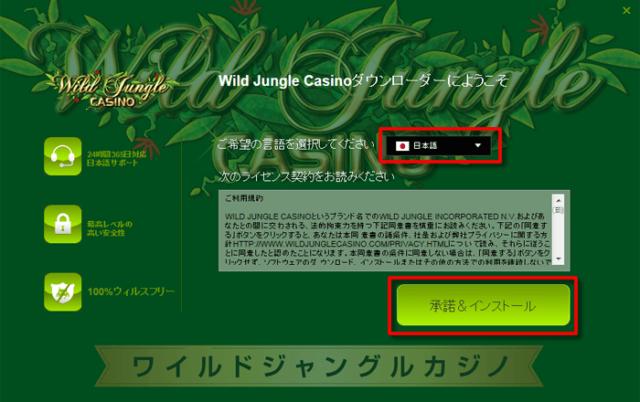 ワイルドジャングルカジノインストール1