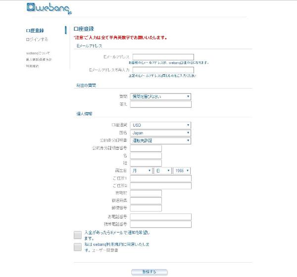ウェブバンク登録