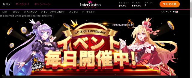 インターカジノイベント毎日開催