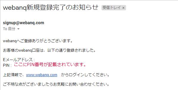 ウェブバンクPINメール