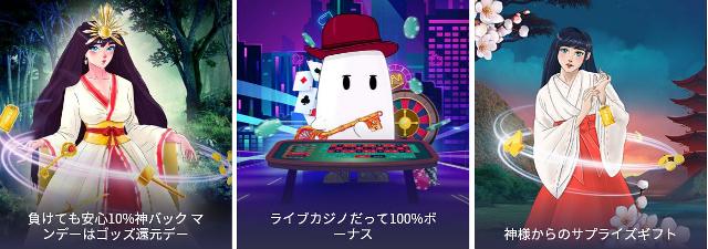 カジノゴッズプロモーション