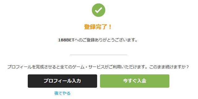 188bet新規登録完了