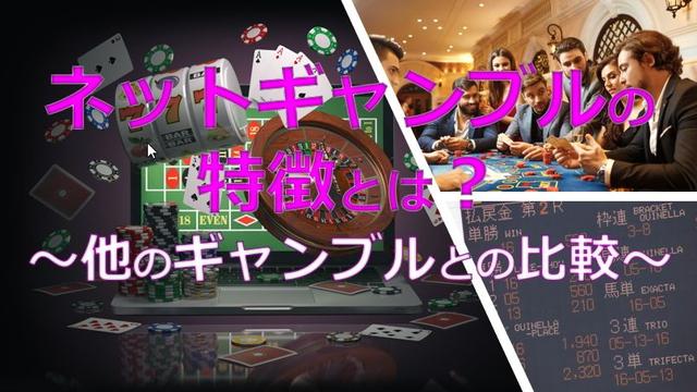ネットギャンブル