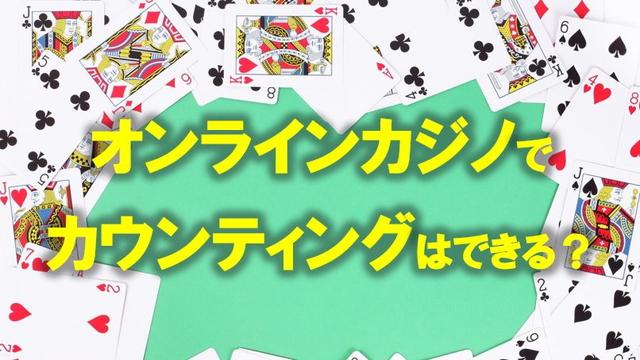オンラインカジノカウンティング